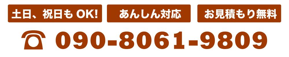 倉敷まちの便利屋さんの電話番号